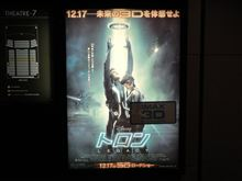 「TRON:LEGACY/トロン:レガシー」3D