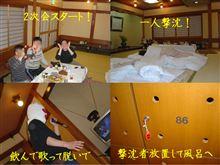 宴会宿泊研修2011(中編その1)
