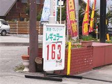 ガソリン価格改訂されちゃいましたね・・・