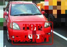 あの車は今・・・・w