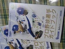 プロ野球選手ガイドブック2011