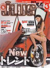 雑誌に愛車が掲載されました。