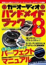 ついに「ハンドメイドブック8」発刊!!