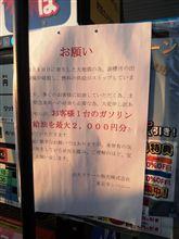 3/13 被災された東北地方の方の為に!!!