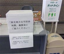 地震義援金に協力。