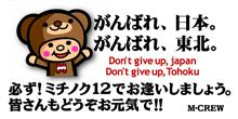 【応援メッセージ】Pray for Japan ・ Pray for Tohoku
