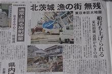 東北関東大地震から…