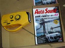 AutoSound Vol.77入荷と携帯ラジオ/ネットショップARROW