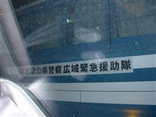 和歌山県警察広域緊急援助隊に高速道路で