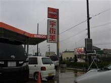 震災ガソリン狂走曲