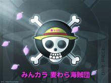 『みんカラ麦わら海賊団 ONE PIECE』の仲間が60名を超えたよっ♪