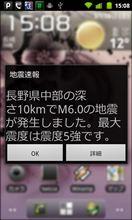 スマートフォンで地震速報