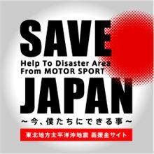 東日本大震災の義援金サイトの紹介。