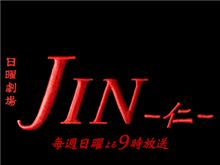 Jinが始まりますね