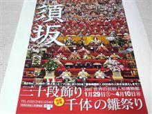 2011 3.27 信州須坂☆千体の雛祭り!!(*^□^*)/