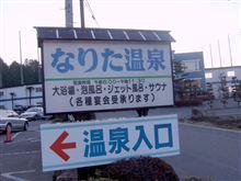 温泉に入って帰りにラーメン食べました♪ (●^o^●)