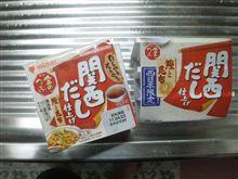 大阪から水とアレが届いた
