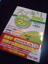 簿記二級に挑戦?(;^O^;)