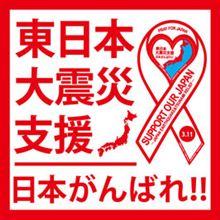 東日本大震災救済リボンマグネットプロジェクト