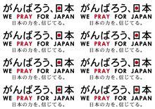 がんばろう、日本 WE PRAY FOR JAPAN 日本の力を、信じてる