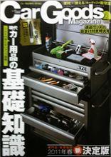 【カー雑誌】カーグッズマガジン に ZERO 333V が 掲載されました!!!
