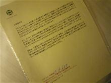 お手紙・・・( ;∀;)