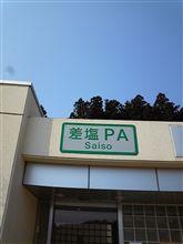 Fukushimaへ!