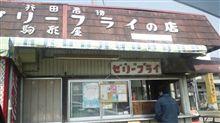 埼玉県行田市B級グルメ