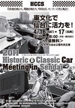「2011ヒストリックカー&クラシックカーミーティングイン仙台」開催中止のお知らせ 正式にUP