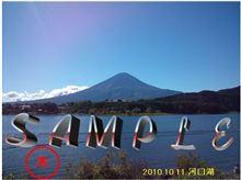 今日の富士山 110331:冬にコンビニでよく買うモノ編