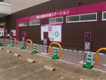 イオン伊丹昆陽ショッピングセンターに充電設備