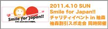 4月10日(日)に袖森でチャリティイベント開催決定!