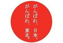 03/31こんにちは 地震二十一日目です 梅沢富美男...