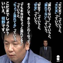 2011/3/31(木) 枝野官房長官「ただちに」何回目だ
