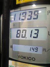 ガソリンは80リッター