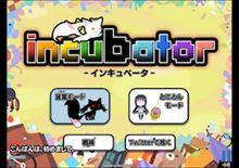 まどか☆マギカのゲーム作ってみた 『Incubator』