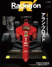 【書籍】Racing On No.452 ~アラン・プロスト~