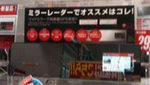 SAナゴヤベイ ZERO 773M展示!!