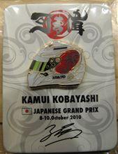 【F1】【グッズ】小林可夢偉 2010日本GP限定ヘルメット ピンバッヂ
