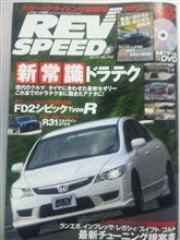 REV SPEED 5月号(No.245)