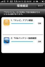 iPhoneでワンセグを TV&バッテリー