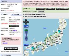 松山⇔福島