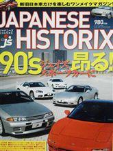 JAPANESE HISTORIX 90's J'sスポーツカーに昂る!!