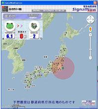 緊急地震速報 アプリ