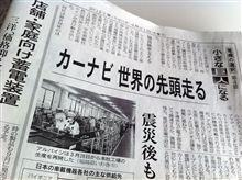 日経4946! ドイツのクラフトマンシップも認めた、福島の努力!!