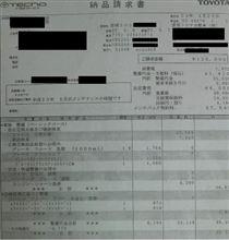 4/23 200系クラウン初回車検