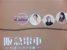 【映画】阪急電車