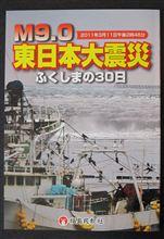 M9.0 東日本大震災 ふくしまの30日