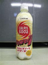 カルピスソーダ パワーV