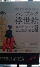 ハンブルク浮世絵コレクション展@福岡市美術館